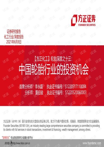 20210608-方正证券-化工行业轮胎深度之十三:中国轮胎行业的投资机会.pdf