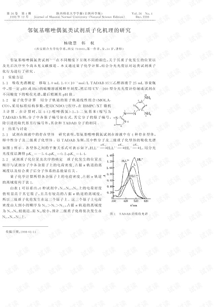 邻氨基噻唑偶氮类试剂质子化机理的研究 (1998年)