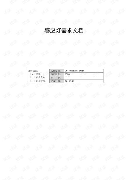 2021最新产品需求模板系列-感应灯产品需求文档.pdf