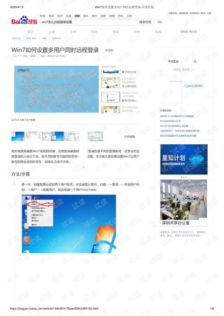 Win7如何设置多用户同时远程登录sql.pdf