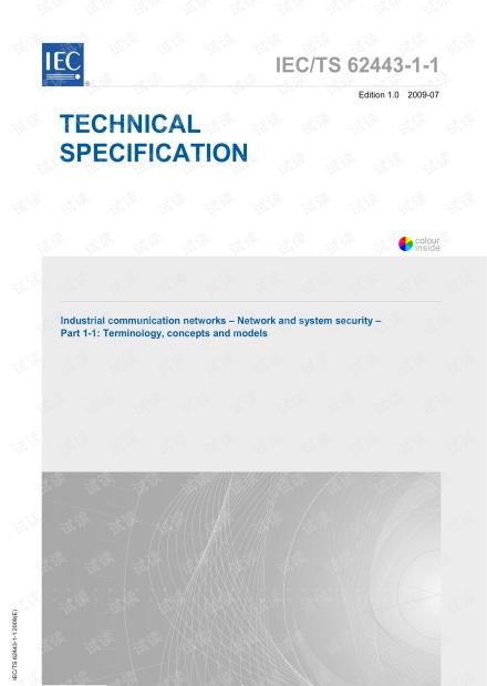 IEC TS 62443-1-1:2009 工业通信网络 – 网络和系统安全 – 第 1-1 部分:术语、概念和模型 - 完整英文电子版(83页)