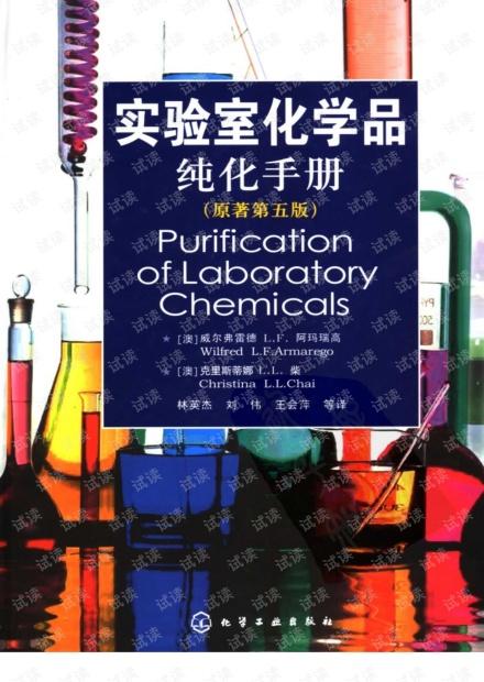实验室化学品纯化手册.pdf