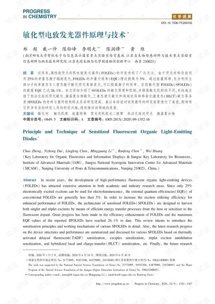 敏化型电致发光器件原理与技术.pdf