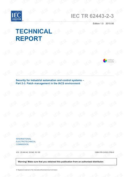 IEC TR 62443-2-3:2015 工业自动化和控制系统的安全性 – 第 2-3 部分:IACS 环境中的补丁管理 - 完整英文电子版(62页)