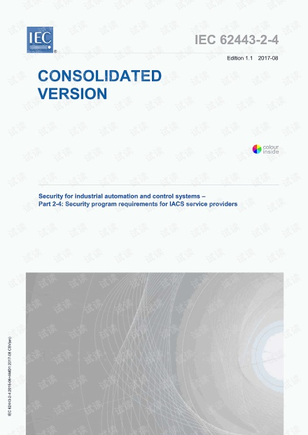 IEC 62443-2-4:2017 工业自动化和控制系统的安全 - 第 2-4 部分:IACS 服务提供商的安全计划要求 - 完整英文版(183页)