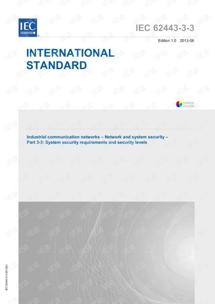 IEC 62443-3-3:2013 工业通信网络 – 网络和系统安全 – 第 3-3 部分:系统安全要求和安全级别 - 完整英文电子版(82页)