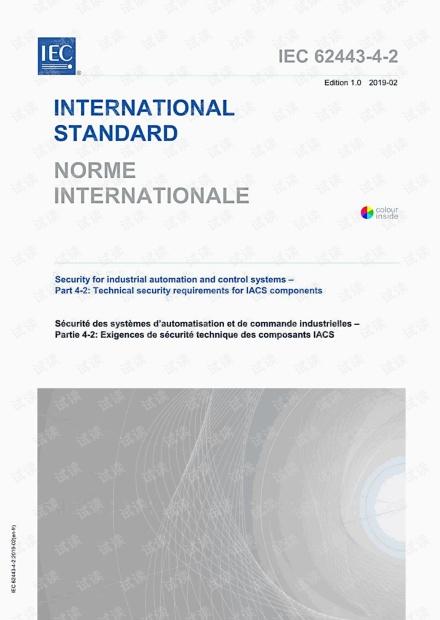 IEC 62443-4-2:2019 工业自动化和控制系统的安全 - 第 4-2 部分:IACS 组件的技术安全要求 - 完整英文版(193页)