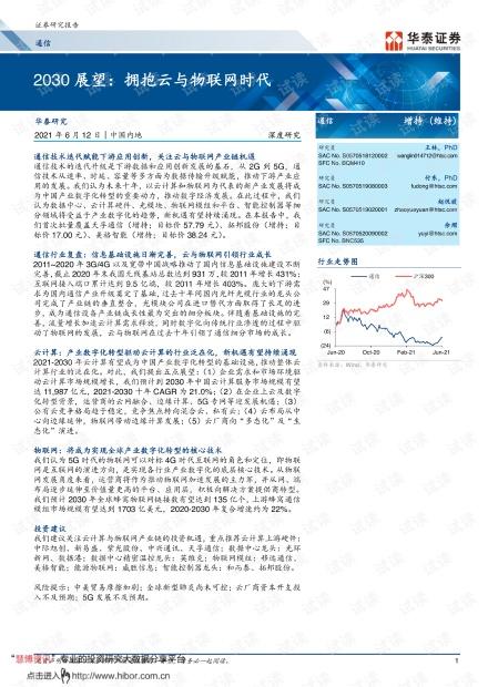 20210612-华泰证券-通信行业2030展望:拥抱云与物联网时代.pdf
