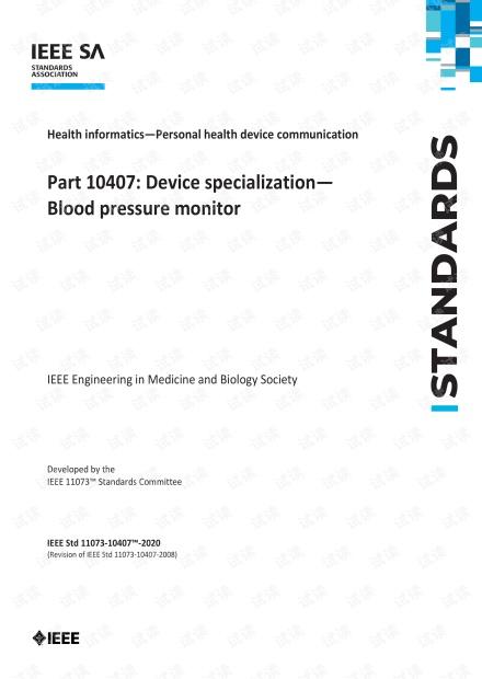 IEEE Std 11073-10407-2020 健康信息学-个人健康设备通信-第10407部分:设备专业化-血压计 - 最新完整英文电子版(69页)