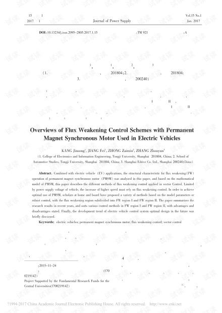 电动汽车用永磁同步电机弱磁控制策略.pdf