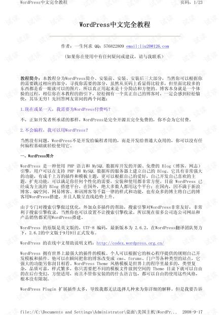 WordPress中文完全教程 pdf