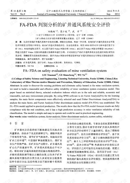 FA-FDA判别分析的矿井通风系统安全评价 (2014年)