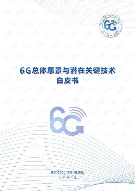 6G白皮书-6G总体愿景...pdf