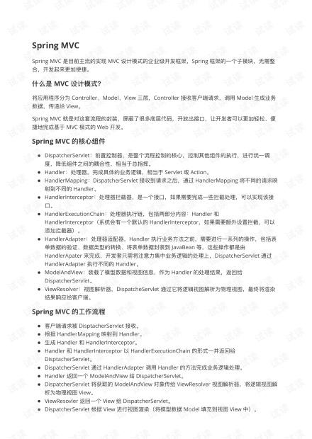 Spring+MVC笔记.pdf