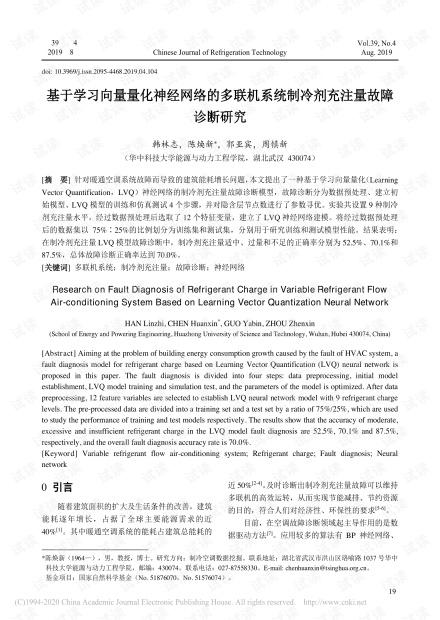 多联机系统制冷剂充注量故障诊断研究_韩林志.pdf