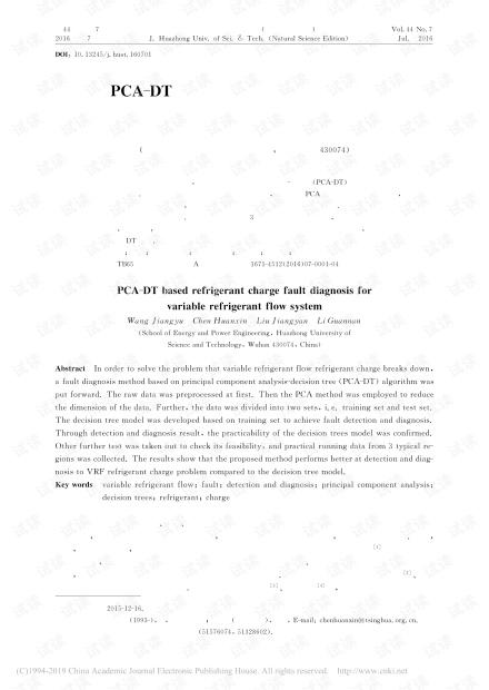 5基于PCA-DT的多联机制冷剂充注量故障诊断.pdf