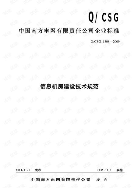 南方电网信息机房建设技术规范.pdf