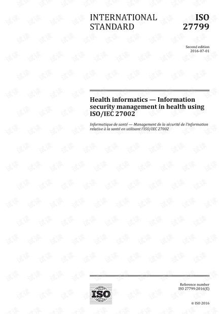 ISO 27799:2016 健康信息学 - 使用 IS0/IEC 27002 的健康信息安全管理 - 完整英文版(111页)