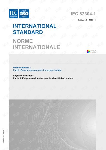 IEC标准 健康软件-- 第1部分:产品安全的一般要求- 完整英文电子版(57页).pdf