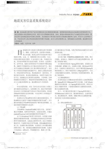 地震灾害信息采集系统设计 (2014年)