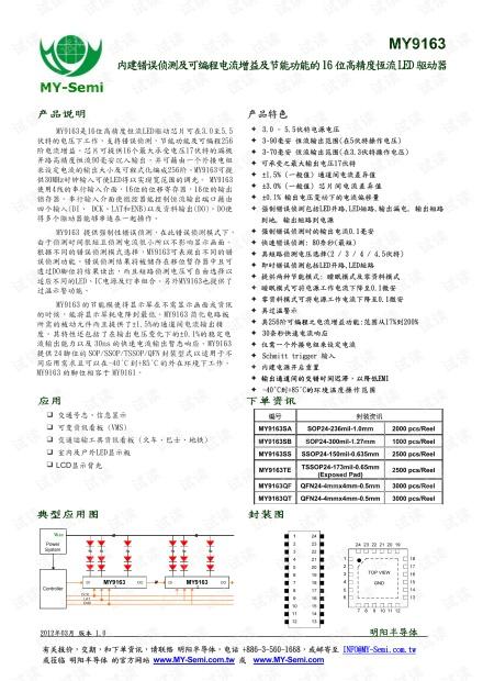 MY9163_CSBF_1.0.pdf