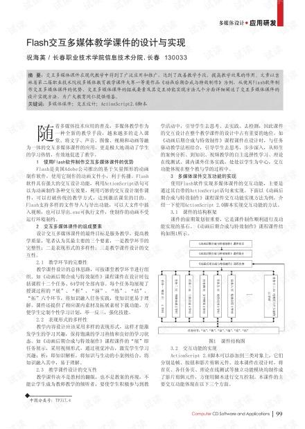 Flash交互多媒体教学课件的设计与实现 (2013年)