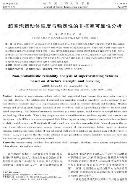 超空泡运动体强度与稳定性的非概率可靠性分析 (2009年)