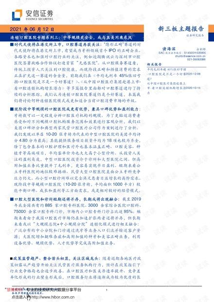 20210612-安信证券-新三板主题报告:连锁口腔医院专题系列三,中等规模更安全,或与医美同乘东风.pdf