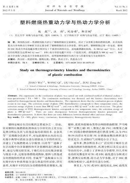 塑料燃烧热重动力学与热动力学分析 (2012年)