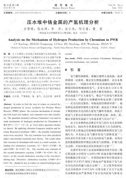 压水堆中铬金属的产氢机理分析 (2011年)