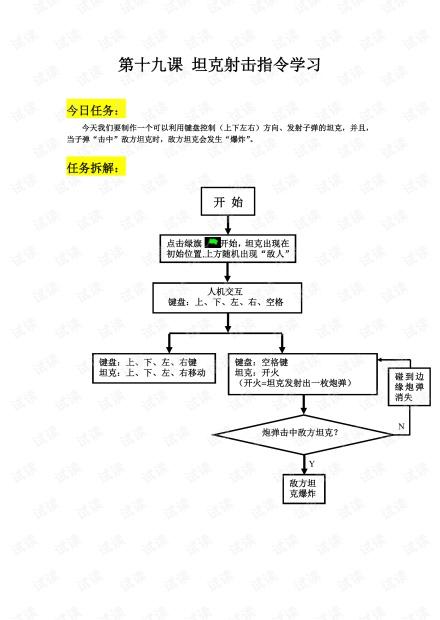 19第十九课 角色控制练习二.pdf