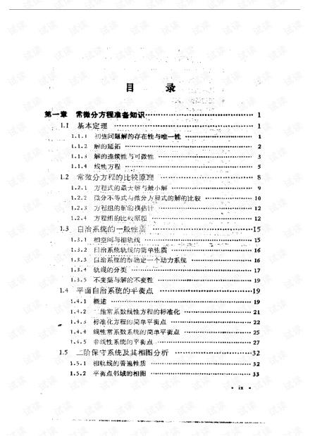 反应扩散方程引论.pdf