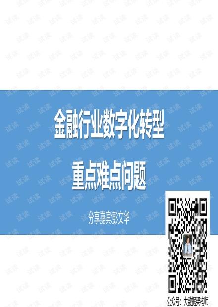 金融行业数字化转型的重点难点问题.pdf