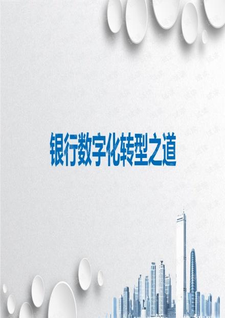 银行数字化转型之道.pdf