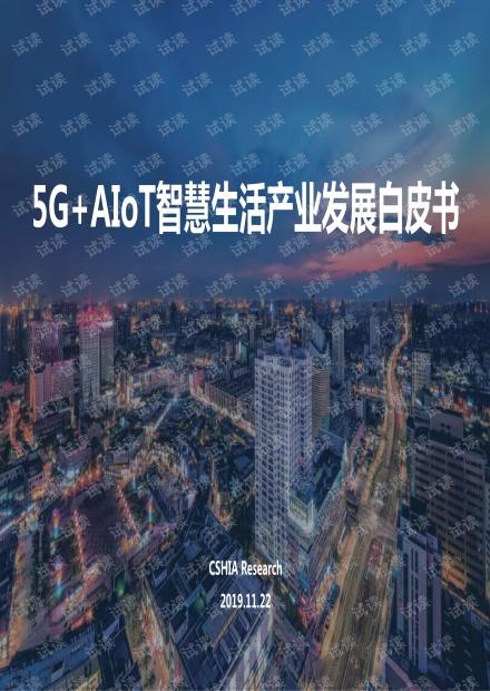 5G-AIoT智慧生活产业发展白皮书2019