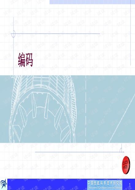 2、编码(1).pdf