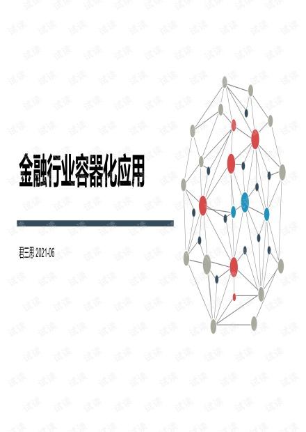 金融行业容器化应用.pdf