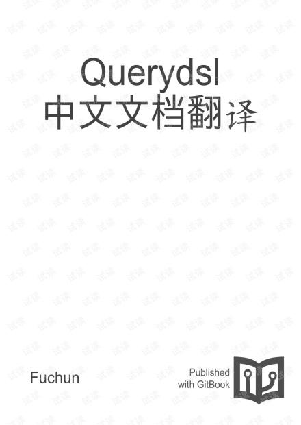 Querydsl中文文档翻译.pdf