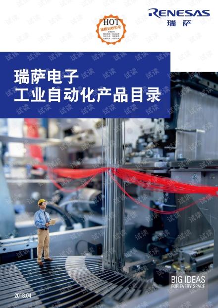 【选型】RENESAS ( 瑞萨电子)工业自动化产品选型指南(中文).pdf
