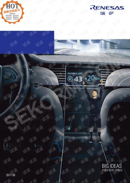 【选型】Renesas(瑞萨电子)汽车电子产品选型指南.pdf