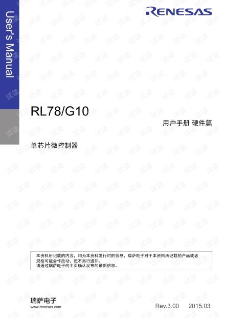 RL78G10 用户手册 硬件篇.pdf