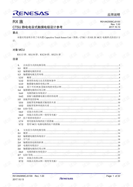RX 族 CTSU 静电电容式触摸电极设计参考.pdf