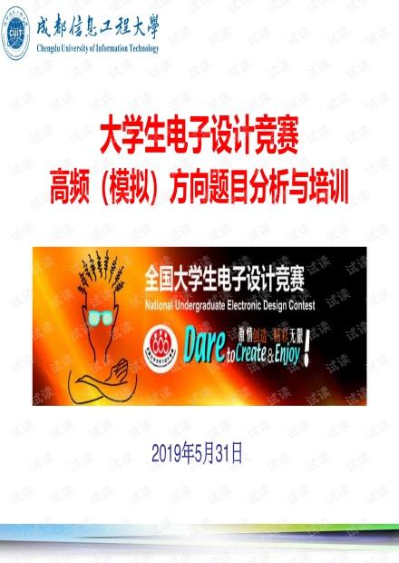 03-大学生电子设计竞赛高频(模拟)方向题目分析与培训-王建波.pdf