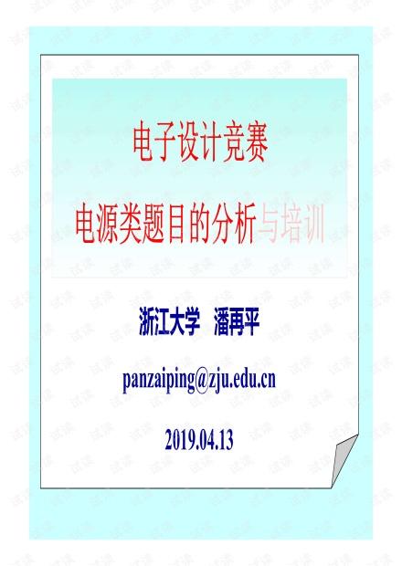 08-电子设计竞赛电源类题目讲座(附件).pdf