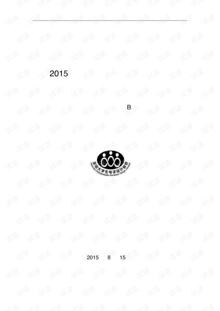 2015全国大学生电子设计竞赛设计报告模板(最新).pdf