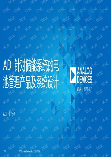 ADI针对储能系统的电池管理产品及系统设计.pdf