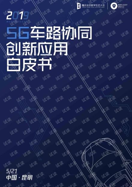 5G车路协同创新应用白皮书
