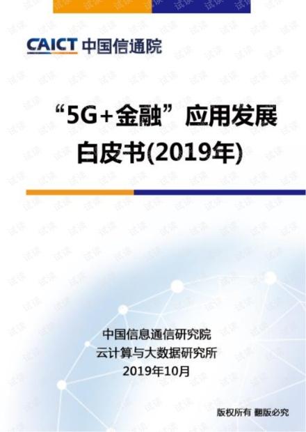 5G金融应用发展白皮书2019年