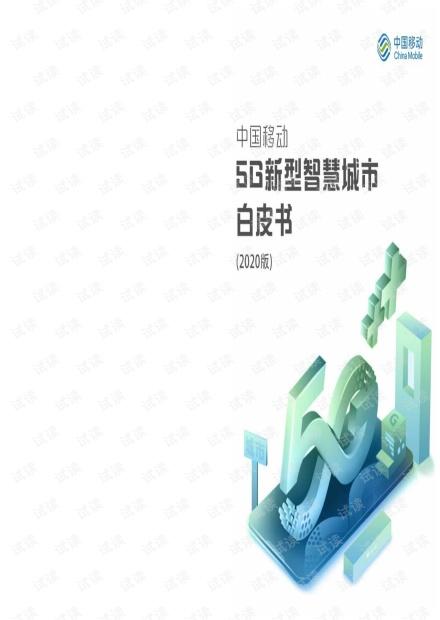 5G新型智慧城市白皮书2020