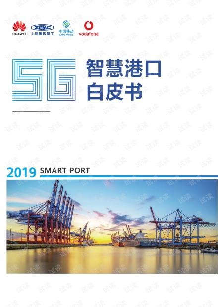 5G智慧港口白皮书.pdf